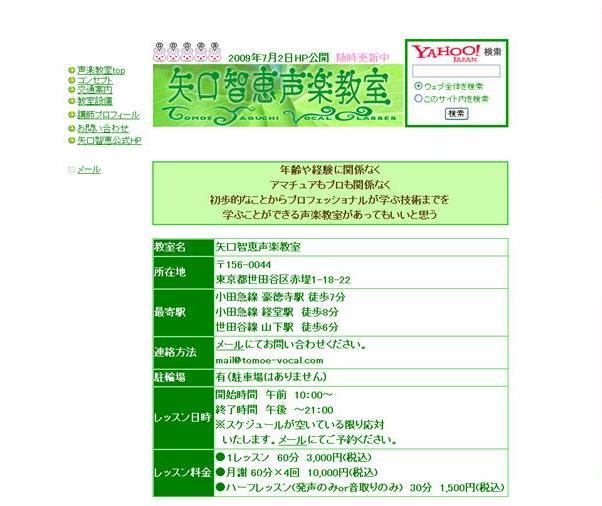 矢口智恵さんの公式ホームページ