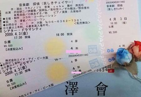 音楽劇「探偵・哀しきチェイサー」のチケット!