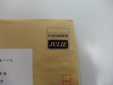 澤会 封筒