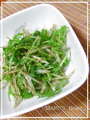 ゴボウと水菜のサラダ