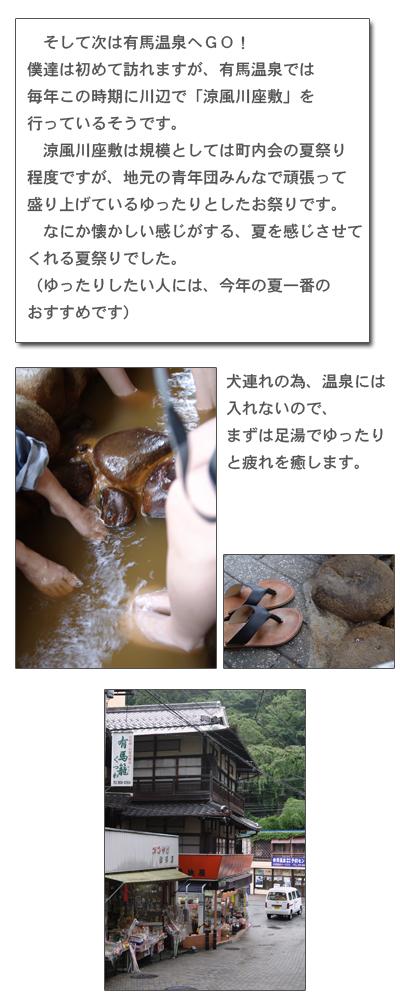 20060817_05.jpg