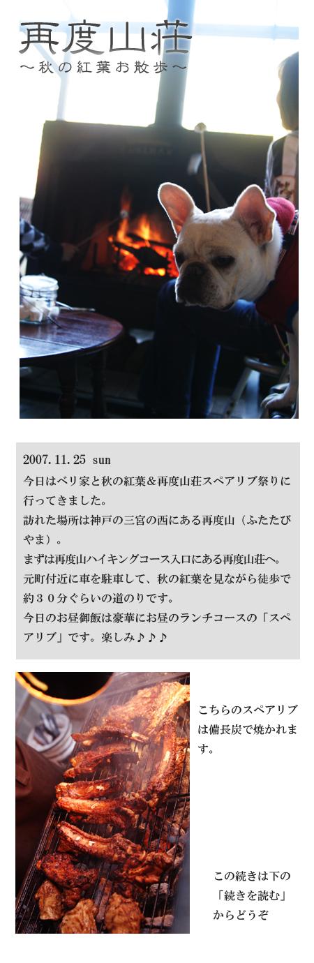 20071125_01.jpg