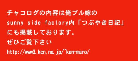 RINK_TUBUYAKI.jpg