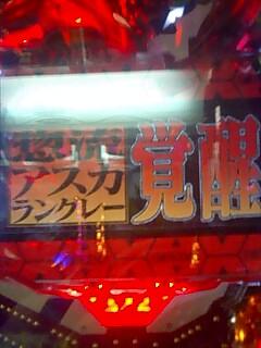 asuka_kakusei.jpg