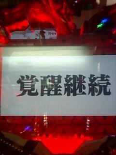 asuka_kakusei_keizoku.jpg