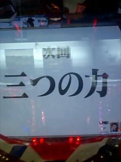 jikai_3tikara.jpg