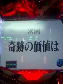jikai_kiseki.jpg