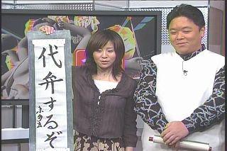 大橋未歩060107s