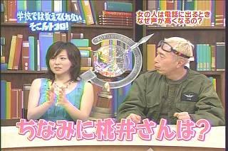 大橋未歩060113t10