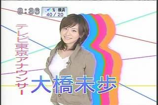 大橋未歩060217001