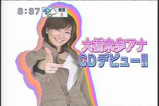 大橋未歩060217002