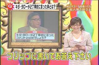 大橋未歩060309s4