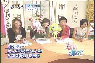 大橋未歩060310a04