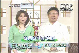 大橋未歩060331a01