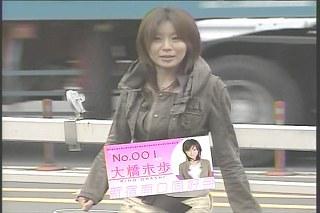 大橋未歩060403a02