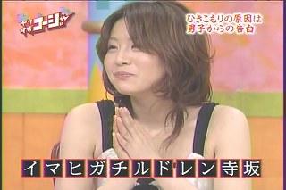大橋未歩060408y