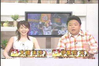 大橋未歩060409s