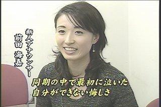 須黒清華 繁田美貴 前田海嘉 高...
