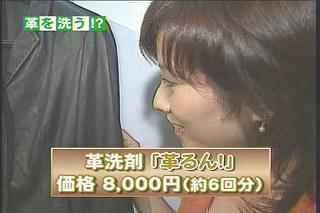 亀井京子100707