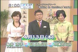 亀井京子413s01