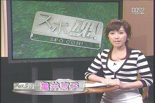 亀井京子0502