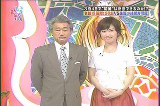 亀井京子508t