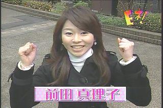 前田真理子228