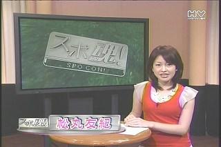 松丸友紀321s01