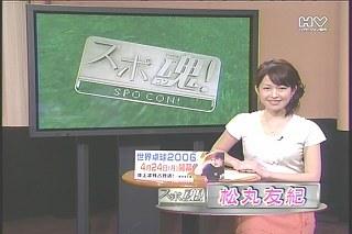 松丸友紀410s02