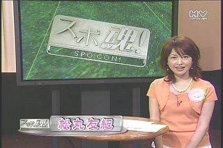 松丸友紀501s