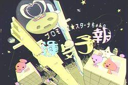可愛いキャラクターたちが、テレビ東京のオススメ番組を紹介すると共に、明日の運気を天気予報形式で占う!運気がアップする方法や、見ると運気が良くなる番組も紹介!