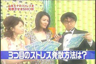 松丸友紀,山本モナ