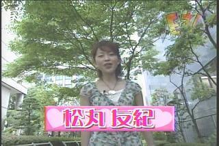 松丸友紀6131