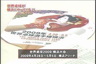 世界卓球2009横浜大会