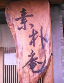 20060120200043.jpg