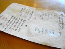 08-1-8 新垣