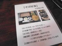 08-1-14 品書き 定食