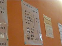 08-1-14 晩酌セット