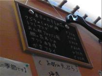 08-1-14 黒板メニュ^