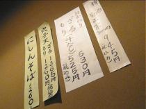 08-1-21 品書き 壁