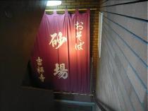 08-1-21 店のれん