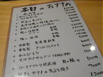 08-2-1 品書き おすすめ