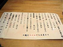 08-2-12 品書き ランチ