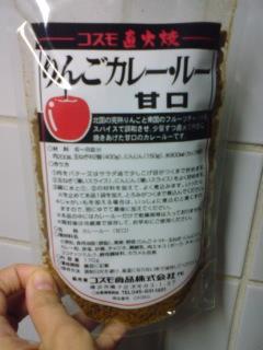 リンゴカレー