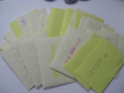黄色い手紙