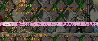 ペッ!(・∀・。)ノ⌒ ゚