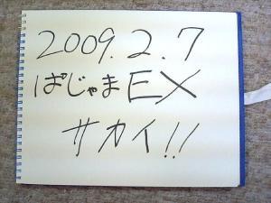 090207g.jpg