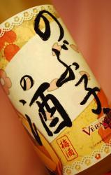 のぶ子の酒