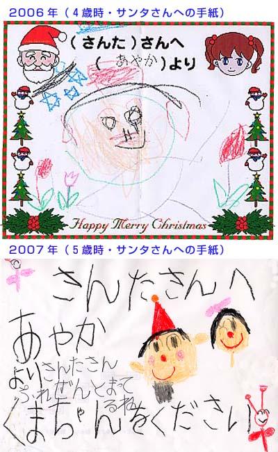 サンタクロース用お手紙