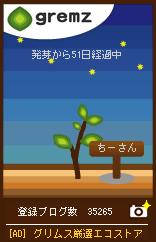 1241612762_03498.jpg